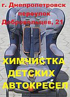 Детские автомобильные кресла ХИМЧИСТКА