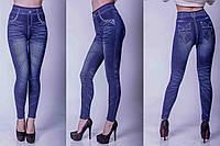 Теплые женские лосины под джинс