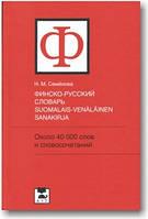 Фінсько-російський словник