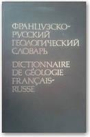 Французско-русский геологический словарь