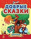 """Сказки дочке и сыночку: """"Добрые сказки """" (сборник 2), ТМ Ранок,, 914620"""