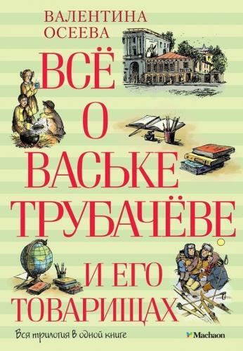 Все о Ваське Трубачеве и его товарищах. Автор: Валентина Осеева