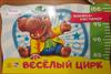 Книжка-ростомер: Весёлый цирк, 474645, М3230009Р