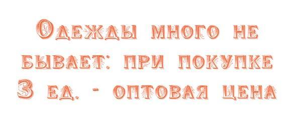 Информация о компании «Одежда оптом и в розницу от производителя ... 24799483dc9