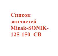 Список запчастей Minsk-SONIK-125-150  СВ