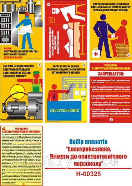 """""""Электробезопасность. Требования к электротехническому персоналу"""" (7 плакатов, ф. А3)"""