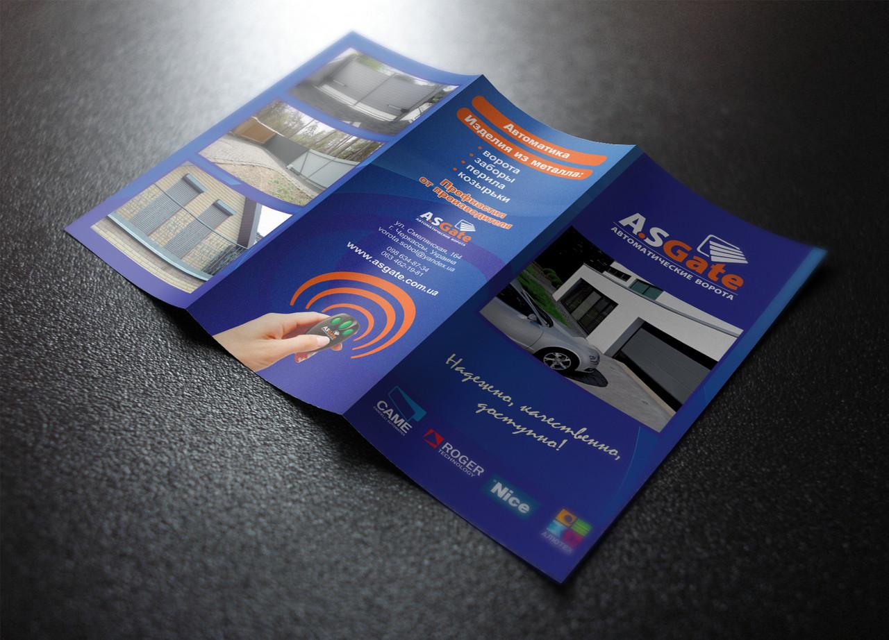 Дизайн печать буклетов - РА Витрина в Черкассах