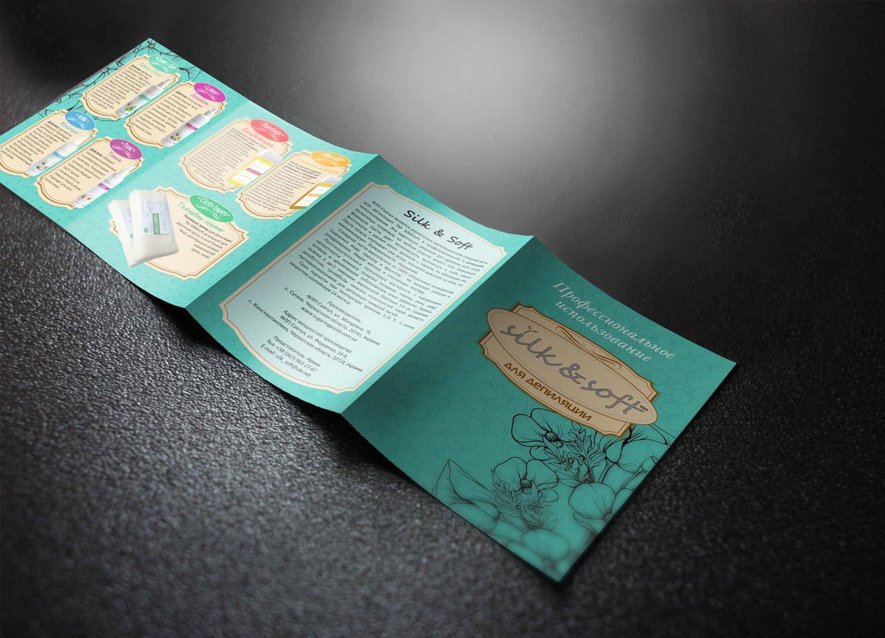 Дизайн печать буклета - РА Витрина в Черкассах