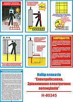"""""""Электробезопасность. Выравнивание электрических потенциалов"""" (7 плакатов, ф. А3)"""