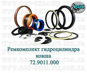 Ремкомплект гидроцилиндра ковша Атек-999Е (72.9011.000)