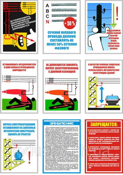 Электробезопасность у проводников электробезопасность турбогенератора