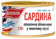 Сардина в томатном соусе 230г