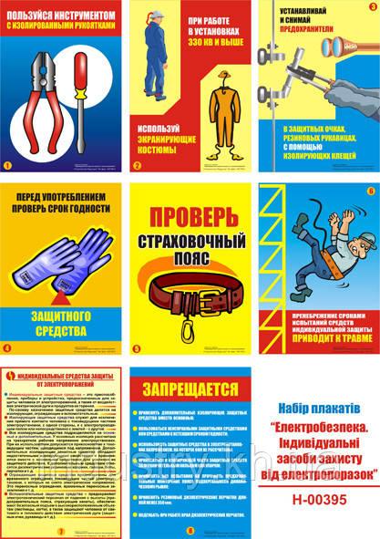 Какие средства защиты относятся к индивидуальным по электробезопасности должностная инструкция ответственного за электробезопасность школы