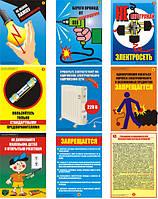"""""""Электробезопасность. Эксплуатация бытовых приборов"""" (9 плакатов, ф. А3)"""