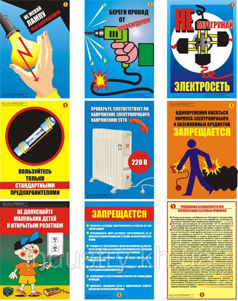 Электробезопасность бытовых приборов экзамен с ответами на 3 группу допуска по электробезопасности ответы