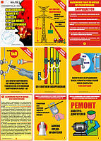 """""""Электробезопасность. Выполнение работ по наряду или распоряжению"""" (9 плакатов, ф. А3)"""