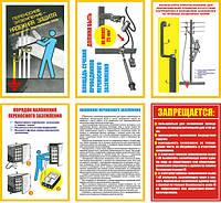 """""""Электробезопасность. Наложение переносного заземления"""" (6 плакатов, ф. А3)"""