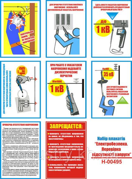 """""""Электробезопасность. Проверка отсутствия напряжения"""" (8 плакатов, ф. А3)"""