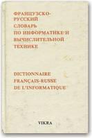 Французско-русский словарь по информатике и вычислительной технике