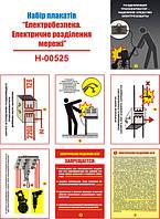 """""""Электробезопасность. Электрическое разделение сети"""" (7 плакатов, ф. А3)"""