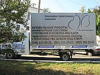 Оперативная доставка строительных материалов в г.Киеве/Киевской обл