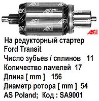 Ротор (якорь) редукторного стартера Ford Transit 2.5 D - 2.5 TD (86-00). Форд Транзит. Код SA9001. AS