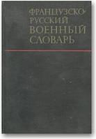 Французско-русский военный словарь