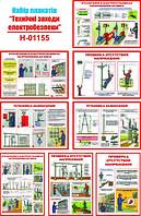 """""""Технические меры электробезопасности"""" (8 плакатов, ф. А3)"""