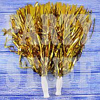 Помпоны для черлидинга золотой, фольга 36 см