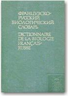 Французско-русский биологический словарь
