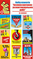 """""""Безпека вантажно-розвантажувальних робіт"""" (15 плакатів, ф. А3)"""