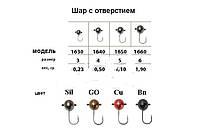 Мормышка Шар с отв.мелкая грань с кембр. цветн. фосфор SIL 4mm 0.50g (5шт)