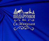 Термотрансфер ТТ-185 Подарунки Св.Миколая