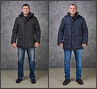 Зимняя куртка Кинг (р. 46-58)