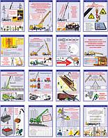 """""""Безопасность при эксплуатации автомобильных кранов"""" (16 плакатов ф. А3)"""