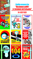 """""""Безпека робіт в газових котельнях"""" (10 плакатів, ф. А3)"""