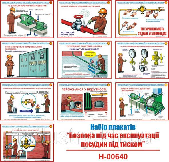 """""""Безпека при експлуатації посудин під тиском"""" (10 плакатів, ф. А3)"""