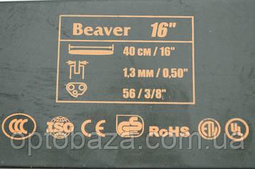 Шина 40 см, 56 звеньев, 3/8 шаг, 1.3 паз, Beaver, фото 2