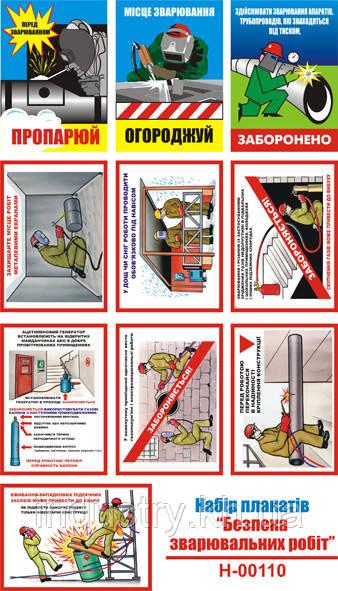 """""""Безпека зварювальних робіт"""" (10 плакатів, ф. А3)"""