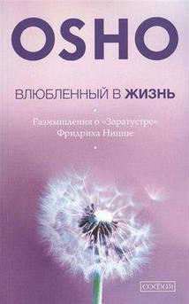 """Влюбленный в жизнь: размышления о """"Заратустре"""" Фридриха Ницше"""