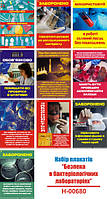 """""""Безпека в бактеріологічних лабораторіях"""" (10 плакатів, ф. А3)"""