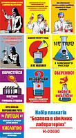 """""""Безпека в хімічних лабораторіях"""" (10 плакатів, ф. А3)"""