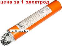 Электроды для сварки чистого алюминия UTP-47 ф3,2мм (Германия)