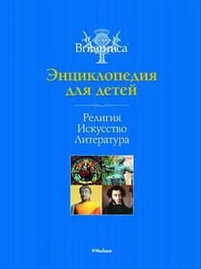 Britannica. Религия. Искусство. Литература