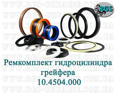 Ремкомплект гидроцилиндра грейфера ЭО-4321, 10.4504.000