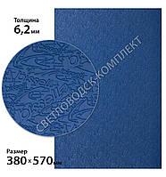 Резина набоечная BISSELL (БИЗЕЛ), art.068, р. 380*570*6,2 мм, цв. синий