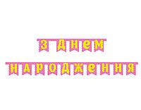 """Гирлянда побуквенная """"З Днем Народження"""" Розовый горошек"""