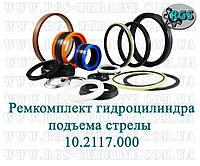 Ремкомплект гидроцилиндра подъема стрелы ЭО-4321, 10.2117.000