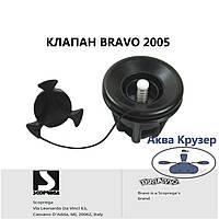 Воздушный клапан Браво 2005 (Bravo 2005) для надувной лодки пвх