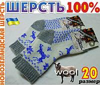 """Носки подростков вязанные шерсть 100% """"Класик"""" Черкаcсы Украина тёплые 20 размер белые с синим оленями НДЗ-119"""